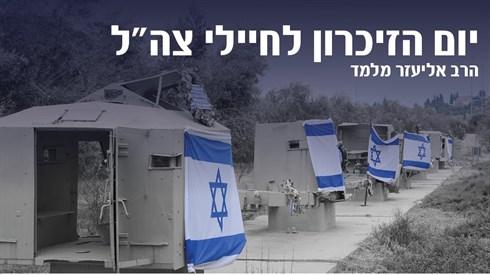 """יום הזיכרון לחיילי צה""""ל"""