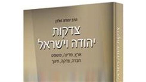 הספר צדקות יהודה וישראל עלה במלואו לאתר ישיבה!