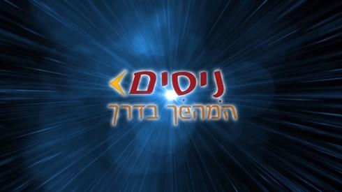 """הרב ניסים אדרי במסר חזק לימי השובבי""""ם"""