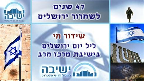 שידור חוזר מליל יום ירושלים