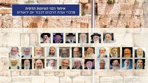 ירושלים עיר שחוברה לה יחדיו