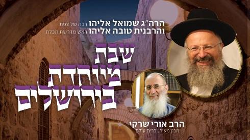 שבת מיוחדת בירושלים!